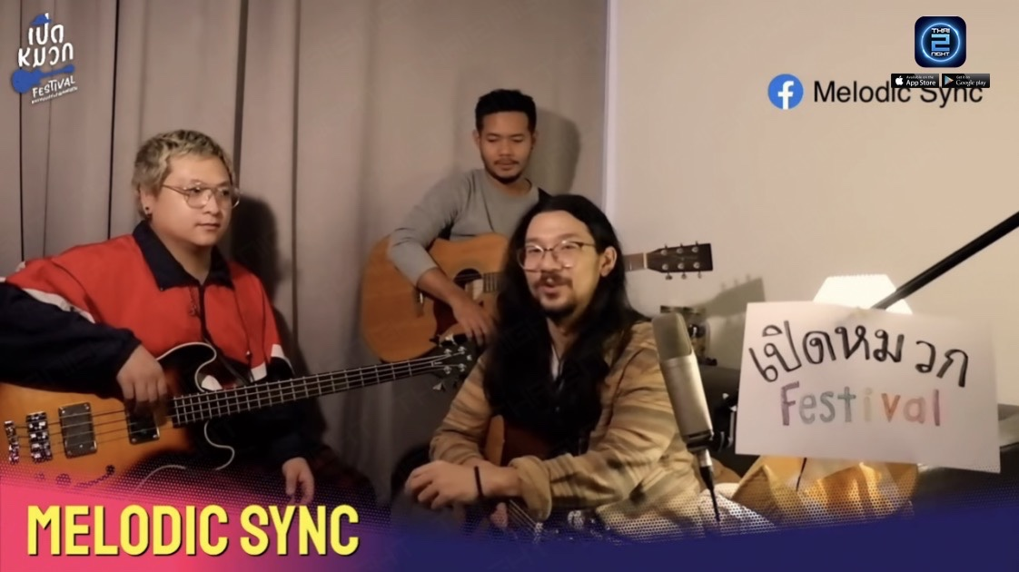 New Sky (Acoustic) - Melodic sync