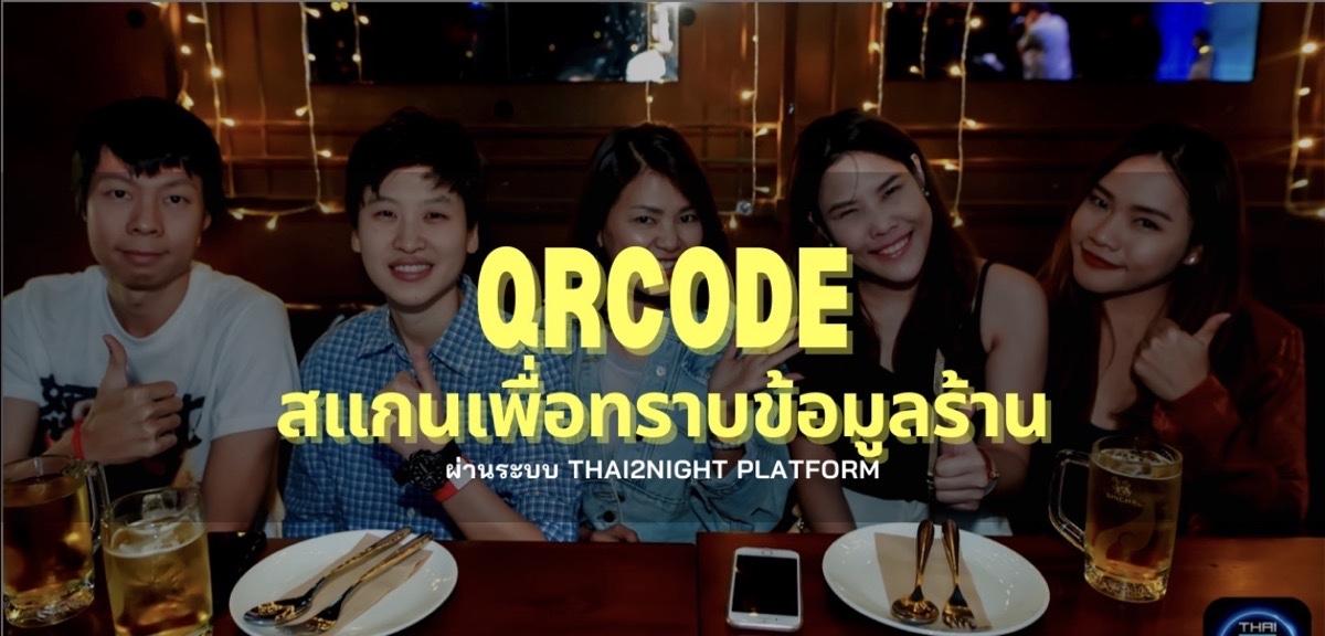 QRCode ให้ลูกค้าตามโต๊ะสแกน