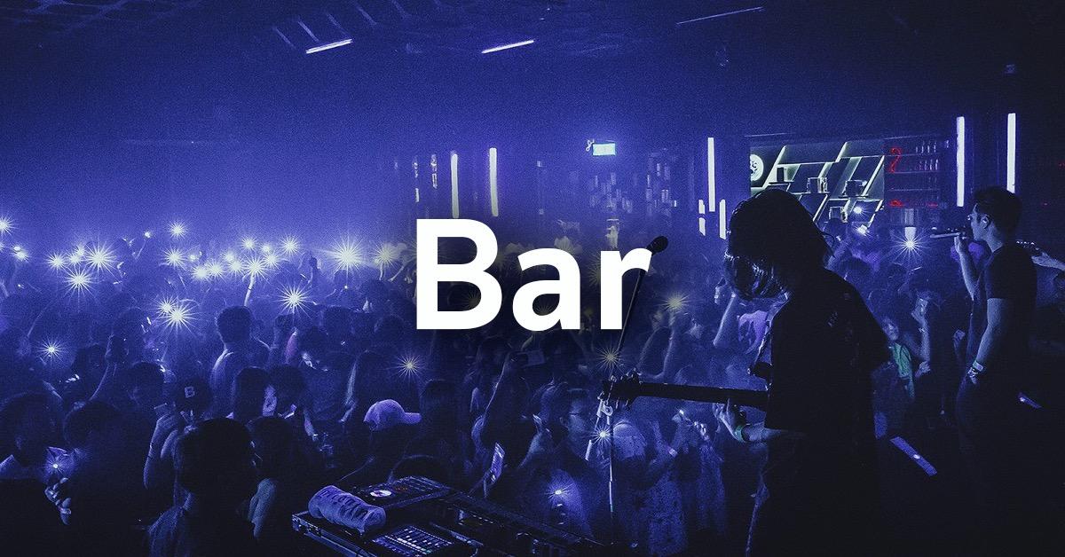 บาร์ (Bar)