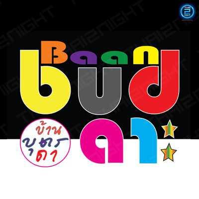 บ้านบุตรดา บาย บุดด้า บาร์ (Baan Budda by Budda Bar) : กรุงเทพ (Bangkok)