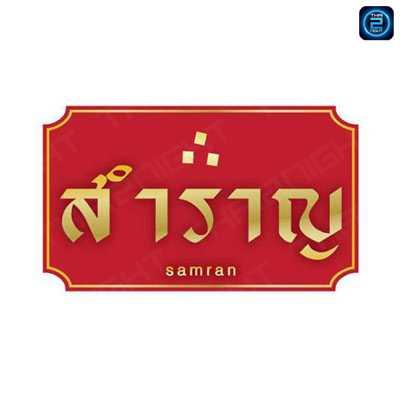 Samran 2555 (สำราญ ประชาชื่น) : Bangkok (กรุงเทพ)