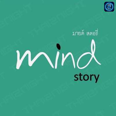 Mind story : Liab Duan Ram Inthra