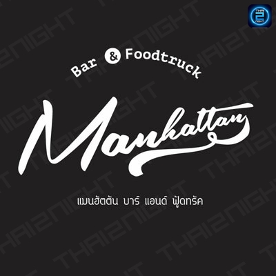 Manhattan Bar & Foodtruck : Nakhon Ratchasima