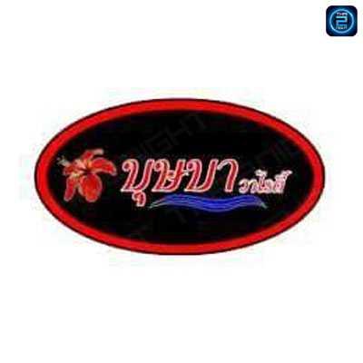 บุษบาวาไรตี้ Korat (Bussaba Korat) : นครราชสีมา (Nakhon Ratchasima)