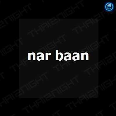 หน้าบ้าน บาร์ แอนด์ บิสโทร (Nar Baan Bar&Bistro) : ขอนแก่น (Khon Kaen)