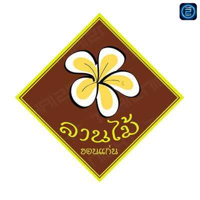 Lanmai Restaurant Khonkaen : Khon Kaen