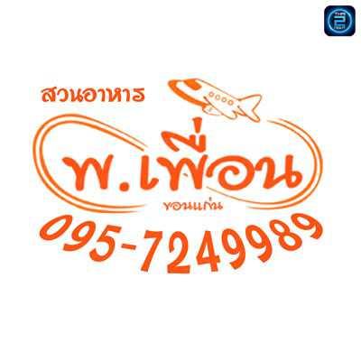 P Pern Resturant : Khon Kaen