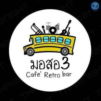 Morsor3Retrocafe (มอสอ3 Cafe'Retro Bar) : Pattaya - Chon Buri - Rayong (พัทยา - ชลบุรี - ระยอง)