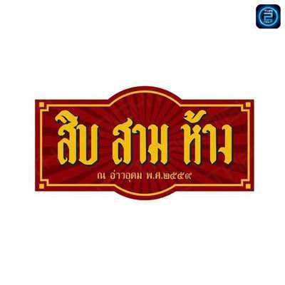 Sip Sam Hang : Pattaya - Chon Buri - Rayong