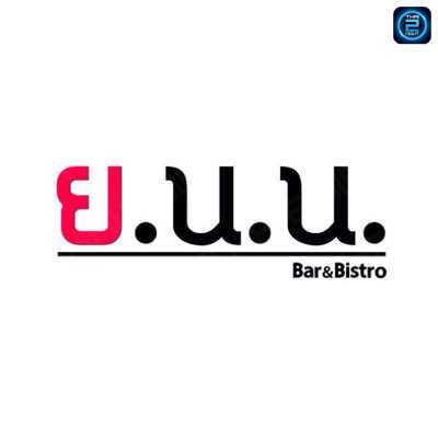 ย.น.น Bar & Bistro (Y.N.N Bar & Bistro) : บุรีรัมย์ (Buri ram)