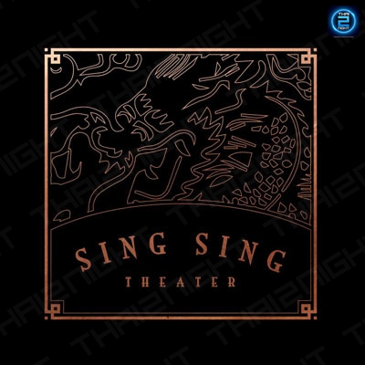 Sing Sing Theater : กรุงเทพ