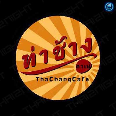 ท่าช้าง (Tha Chang) : เชียงใหม่ (Chiangmai)