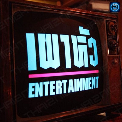 BurnHeads Entertainment : Roi Et