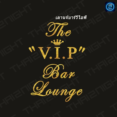 "The ""v.i.p"" Bar Lounge Phuket : ภูเก็ต"