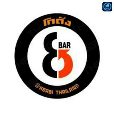 โกดัง 8 บาร์ : กระบี่