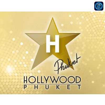 ฮอลลีวู้ด ภูเก็ต (Hollywood Phuket) : ภูเก็ต (Phuket)