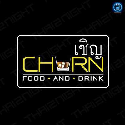 เชิญ Churn Food and Drink : สงขลา