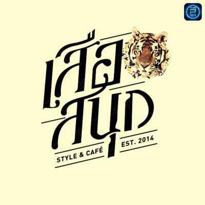 เสือสนุก Style & Cafe : สงขลา