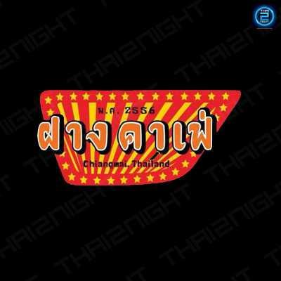 ฝาง คาเฟ่ (Fang Cafe) : เชียงใหม่ (Chiangmai)