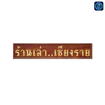 Rao-Chiang-Rai : Chiangrai
