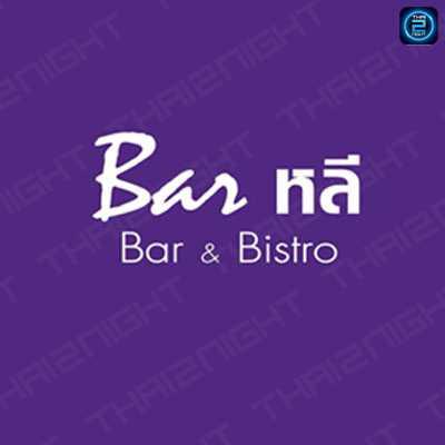 บาร์ - หลี พิษณุโลก (Bar Lee Pitlok) : พิษณุโลก (Phitsanulok)