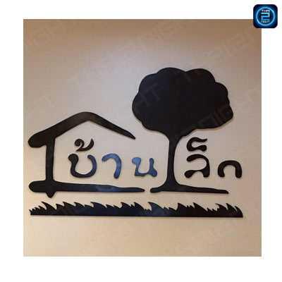 Ban Lek 2 : Nakhon Sawan