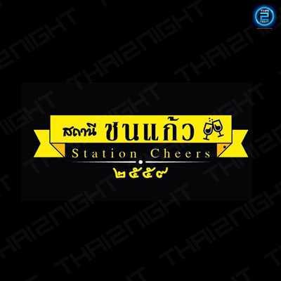 Station Cheers Bar&Bistro : Ratchaburi