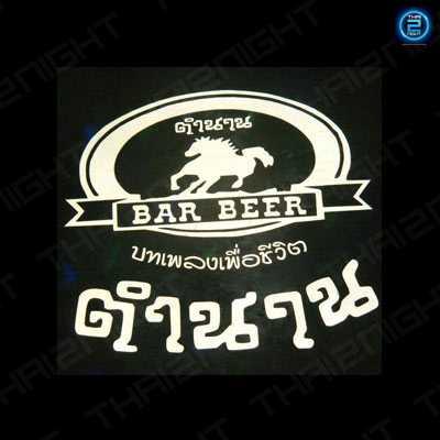 ตำนานบาร์เบียร์ : กาญจนบุรี