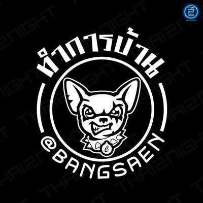 ทำการบ้าน (Tum kanban) : พัทยา - ชลบุรี - ระยอง (Pattaya - Chon Buri - Rayong)