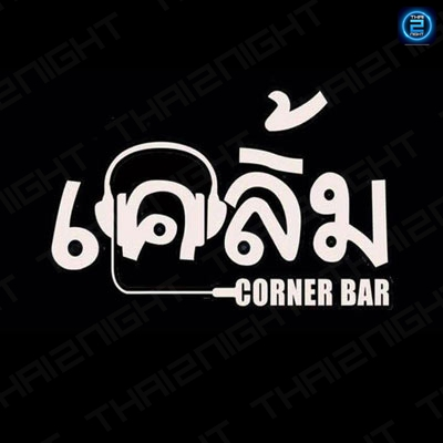 KLOEM - corner bar : Chaiyaphum