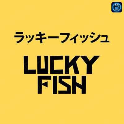 ลักกี้ฟิช (Lucky Fish) : ทองหล่อ - เอกมัย (ThongLo - Ekkamai)