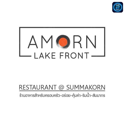 ร้านอาหาร ริมทะเลสาบ สัมมากร : กรุงเทพ