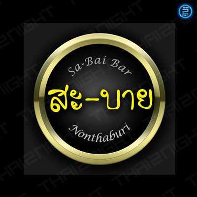 สะ-บาย เลี่ยงเมืองนนท์ (Sabai Nonthaburi) : กรุงเทพ (Bangkok)