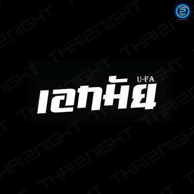 EKAMAI UDON : Udon Thani