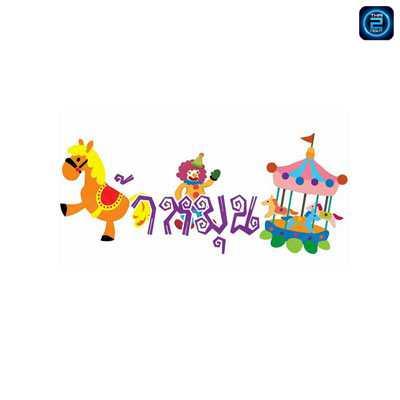 ม้าหมุน (Mahmun) : สงขลา (Songkhla)