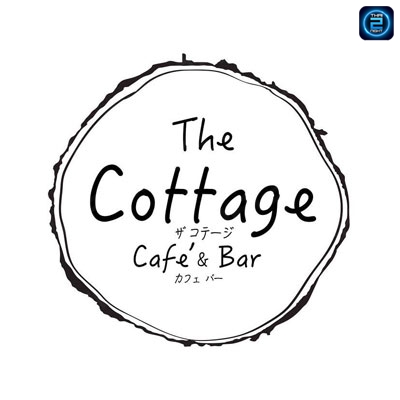 The Cottage Cafe&Bar Pattaya : พัทยา - ชลบุรี - ระยอง