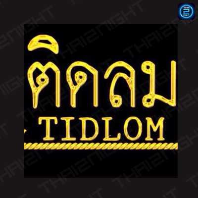 ร้านติดลม ท่าม่วง (Tidlom Tha Muang) : กาญจนบุรี (Kanchanaburi)