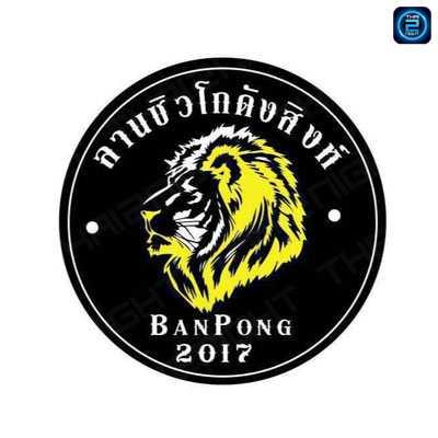 ลานชิว โกดังสิงห์ : ราชบุรี