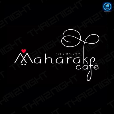 มา หา รัก Cafe (Maharak Cafe) : พัทยา - ชลบุรี - ระยอง (Pattaya - Chon Buri - Rayong)