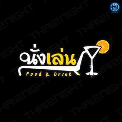 นั่งเล่น Bar&Restaurant ระยอง : พัทยา - ชลบุรี - ระยอง