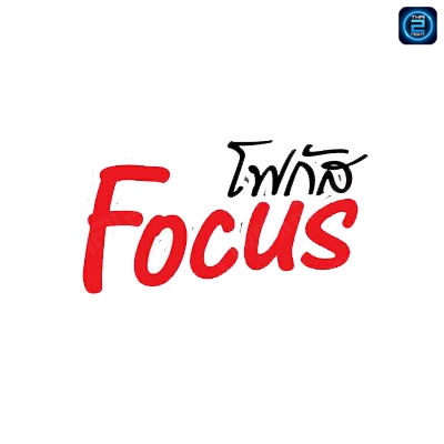 Focus168 (โฟกัส 168) : Bangkok (กรุงเทพ)