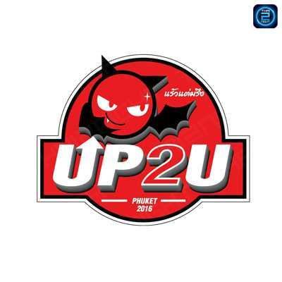 UP 2U แร้วแต่มรึง ภูเก็ต : ภูเก็ต