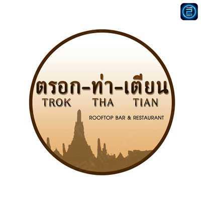 Trok Tha Tian : Khao San - Ratchadamnoen