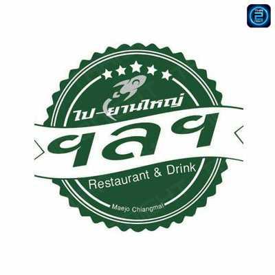 PAI YAN YAI Restaurant & Drink : Chiangmai