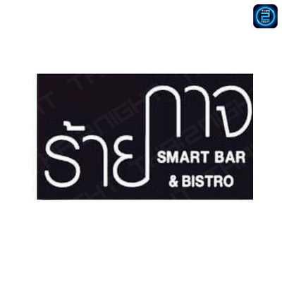 Raykaj smart bar : Lamphun