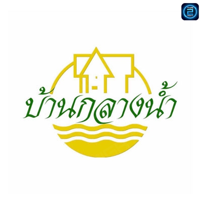Baan Klang Nam 2 : Bangkok