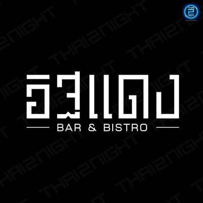 It Dang Bar & Bistro / itdang Bar & Bistro : Bangkok