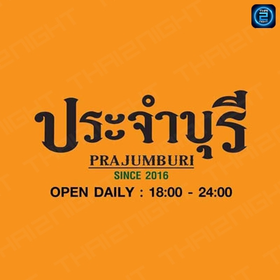 ประจำบุรี (Pra Jum Buri) : ปราจีนบุรี (Prachin Buri)