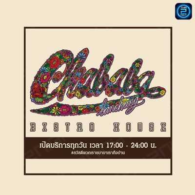 ชบาบา บิสโตรเฮ้าส์ : พัทยา - ชลบุรี - ระยอง