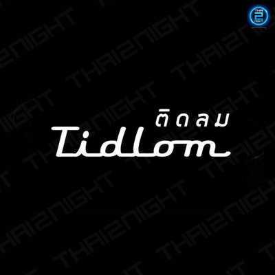 ติดลม (Tidlom) : กรุงเทพ (Bangkok)